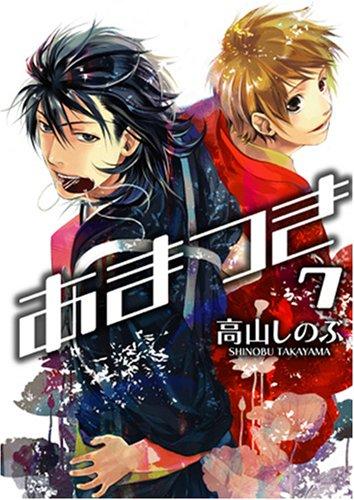 あまつき (7) (IDコミックス ZERO-SUMコミックス)の詳細を見る