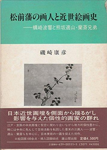 松前藩の画人と近世絵画史―蛎崎波響と熊坂適山・蘭斎兄弟