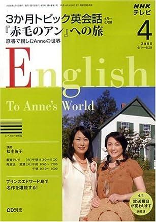 NHK テレビ3か月トピック英会話 2008年 04月号 [雑誌]
