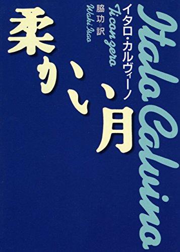 柔かい月 (河出文庫)