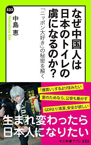なぜ中国人は日本のトイレの虜になるのか? 「ニッポン大好き」の秘密を解く (中公新書ラクレ)