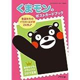 くまモンのポストカードブック