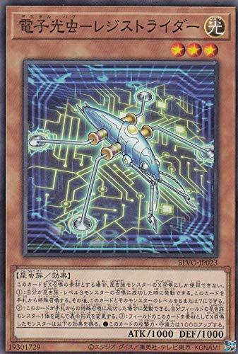 遊戯王 BLVO-JP023 電子光虫−レジストライダー (日本語版 ノーマル) ブレイジング・ボルテックス