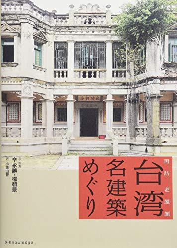 台湾名建築めぐり