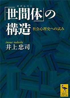 [井上忠司]の「世間体」の構造 社会心理史への試み (講談社学術文庫)