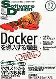 Software Design (ソフトウェア デザイン) 2014年 12月号 [雑誌]