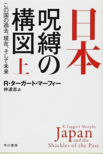 日本‐呪縛の構図:この国の過去、現在、そして未来 上 (ハヤカワ・ノンフィクション文庫)