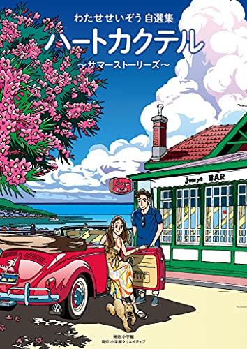 ハートカクテル サマーストーリーズ (小学館クリエイティブ単行本)