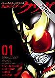 仮面ライダークウガ(1)【期間限定 無料お試し版】 (ヒーローズコミックス)