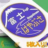 StrapyaNext 【JR承認/公式アイテム!】トレインヘッドマークステッカー NO.10(富士・はやぶさ)