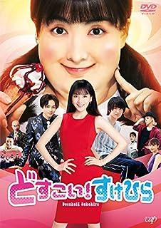 どすこい! すけひら[DVD]