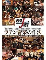 熱帯JAZZ楽団 ラテン音楽の作法~25th ANNIVERSARY RECORDING MOVIE~ [DVD]