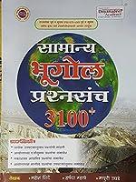 Dnyandeep Samanya Bhugol Prashnasanch