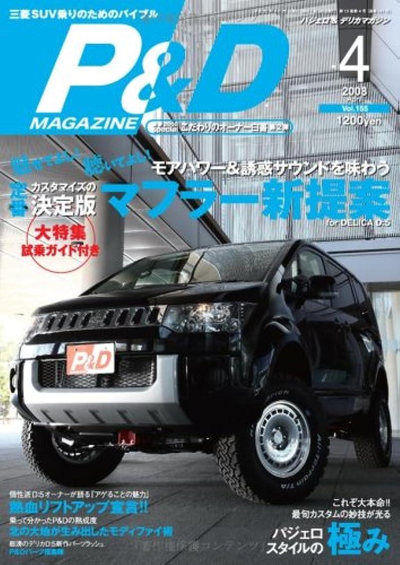 近似エーカーニュースP&D MAGAZINE (マガジン) 2008年 04月号 [雑誌]