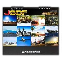 自衛隊カレンダー2021(陸海空)A5卓上型 大陽出版