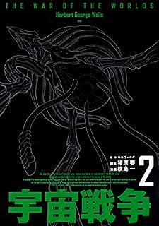 宇宙戦争 コミック 1-2巻セット [コミック] H・G・ウェルズ; 猪原賽/横島一