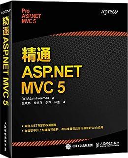 精通ASP.NET MVC 5