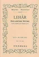 No.306 レハール/メリーウィドウ ワルツ (Kleine Partitur)