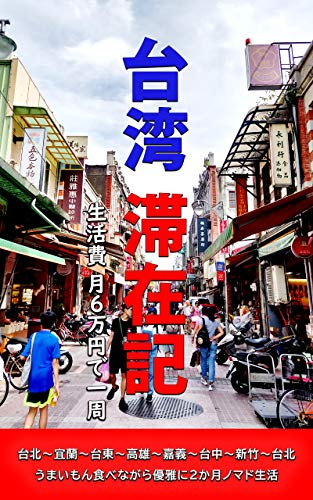 Taiwan Travel Journal: Travel around the island with sixty thousand yen for a month (Japanese Edition)