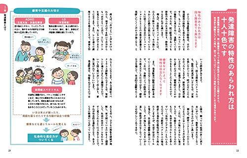 『イラスト図解 発達障害の子どもの心と行動がわかる本』の3枚目の画像