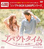 アバウトタイム~止めたい時間~ DVD-BOX2<シンプルBOX 5,000円シリーズ>[DVD]