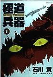 極道兵器 1 (SPコミックス)