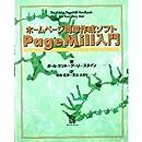 ホームページ簡単作成ソフト PageMill入門
