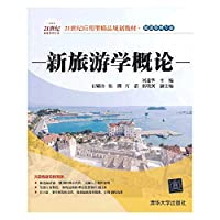 New Tourism Studies in the 21st century applications boutique tourism management planning materials(Chinese Edition)
