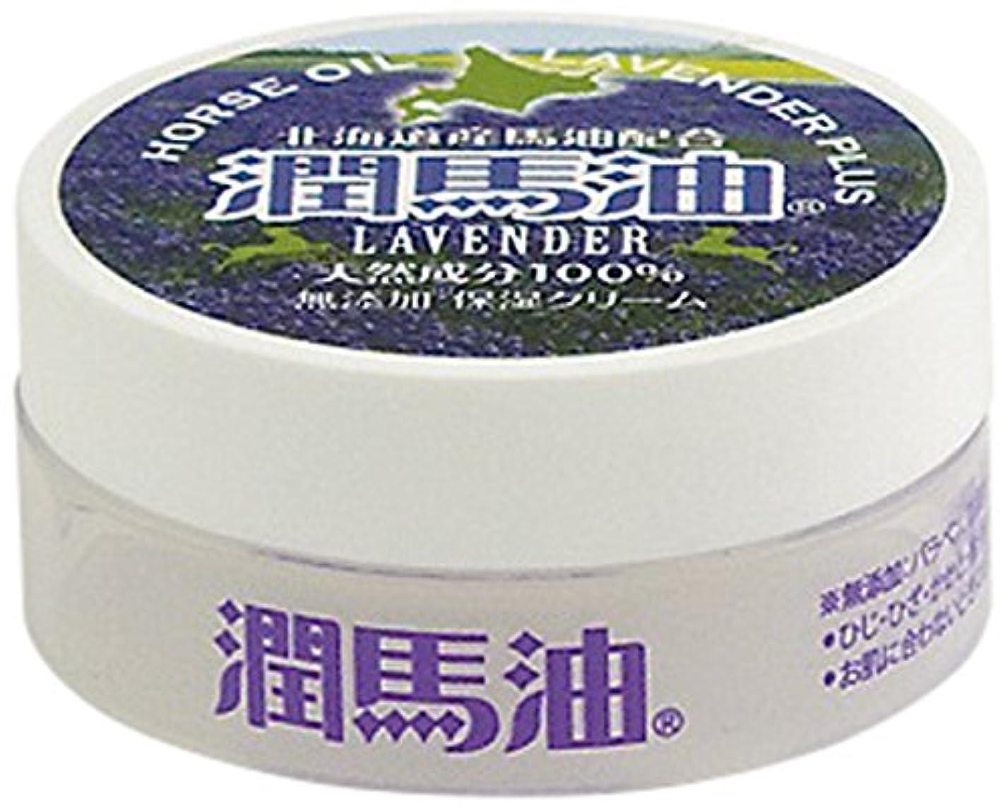 放射性洗う閲覧する潤馬油ラベンダー+クリーム8g