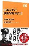 山本五十六 戦後70年の真実 (NHK出版新書) - NHK取材班, 渡邊 裕鴻