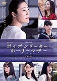 連続ドラマW ポイズンドーター・ホーリーマザー DVD-BOX[DVD]
