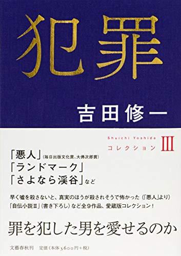 犯罪 コレクションIII (Shuichi Yoshidaコレクション)