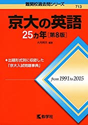 京大の英語25カ年[第8版]・赤本・過去問