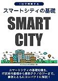 ichinichi de rikai suru sumart city no kiso ichinichi de rikai suru digital trend (Japanese Edition)