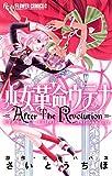 少女革命ウテナ AfterTheRevolution (フラワーコミックスα)