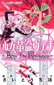 [さいとうちほ, ビーパパス]の少女革命ウテナ AfterTheRevolution (フラワーコミックスα)