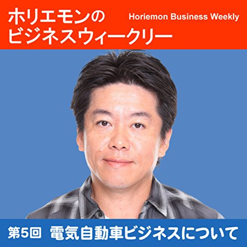 『ホリエモンのビジネス・ウィークリー Vol.5 電気自動車ビジネスについて』のカバーアート