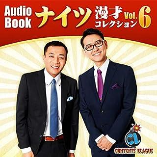 『ナイツ漫才コレクション vol.6』のカバーアート