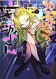 やんちゃギャルの安城さん 5 (5巻) (ヤングキングコミックス)