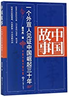 China's Story, the Rise of China for Thirty Years Witnessed by a Publicist (Chinese Edition)