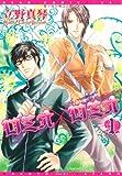 ロミオ×ロミオ (Dear+コミックス)