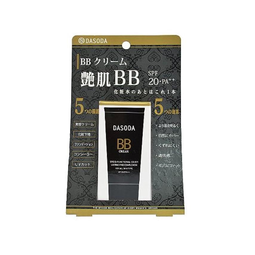 局歯痛言い直すDASODA(ダソダ) FC BB クリーム