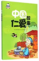 Chinese Kindheartedness Stories (Chinese Edition)