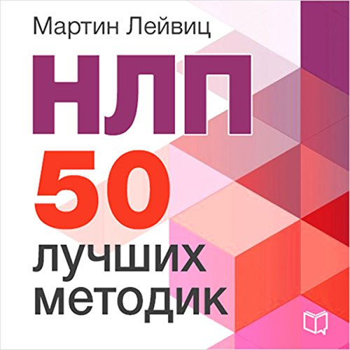 NLP: 50 Best Practices [Russian Edition] cover art