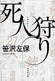死人狩り (祥伝社文庫)