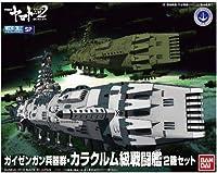 宇宙戦艦ヤマト2202 メカコレSP ガイゼンガン兵器群・カラクルム級戦闘艦 2機セット