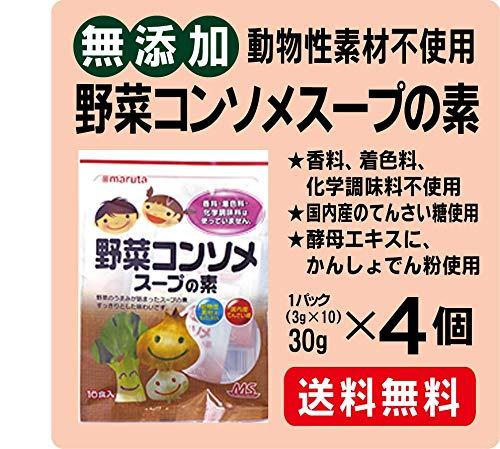 無添加 野菜コンソメスープの素 30g(3g×10)×4パック★ネコポス便で配送★動物素材を使わずにあっさりしたうまみを出しました。煮込み料理のだしとしても、そのまま溶いてスープとしてもお楽しみいただけます。