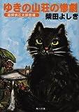 ゆきの山荘の惨劇 -猫探偵正太郎登場- (角川文庫)