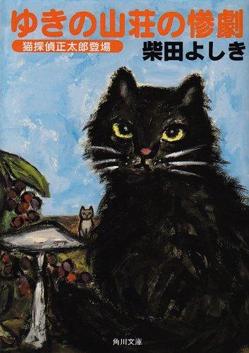 ゆきの山荘の惨劇 -猫探偵正太郎登場- (角川文庫)の詳細を見る