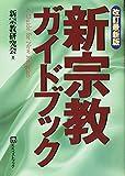 新宗教ガイドブック (ベストセレクト)